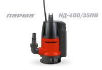 Насос дренажный для грязной воды Парма НД-400/35ПВ арт. 02.12.00022
