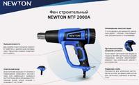 Фен технический Newton NTF2000A