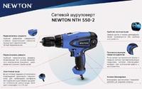 Сетевая дрель-шуруповерт электрическая Newton NTH550-2-5